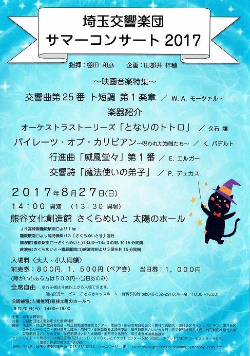 201708サマーコンサート.jpg